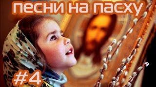Иисус Христос воскрес (детские песни на Пасху)