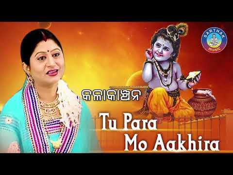 TU PARA MO AAKHIRA ତୁ ପରା ମୋ ଆଖିର || Album- Kala Kanchana || Namita Agrawal || SARTHAK MUSIC