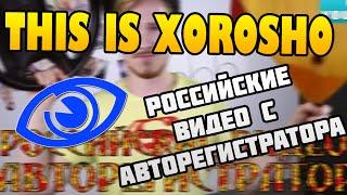 ★ This is Хорошо ★ Российские видео с авторегистратора