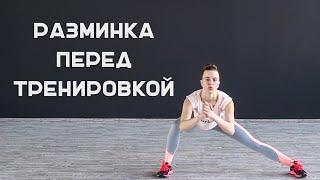 Как делать разминку перед тренировкой [Workout | Будь в форме]
