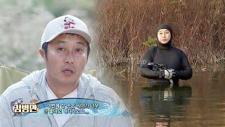 '아쉬운' 김병만, 배스 사냥 실패에 느낀 무력감ㅣ정글의 법칙(Jungle)ㅣSBS ENTER.