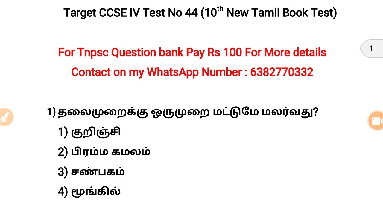 Target CCSE IV Test No 44 | 10th New Tamil Book Test | Jeba
