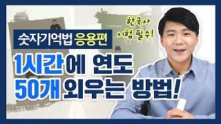 한국사 공부법 - 역사…