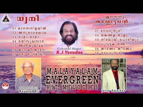 DWANI |Naushad Ali,Jerry Amaldev|Evergreen Super hit Movie songs latest Dasettan Cinemapattukal