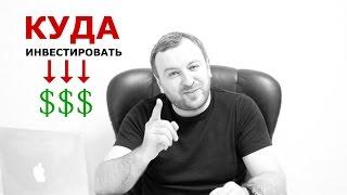 Куда Выгодно Инвестировать Деньги?(, 2015-03-04T05:37:09.000Z)