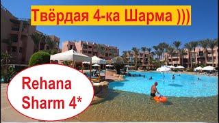 Rehana Sharm Resort Aqua Park \u0026 Spa 4 обзор территории номеров отдых Египет 2021
