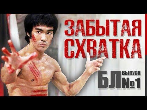 Забытый реальный бой Брюса Ли! (Схватка изменившая философию боя, Джит Кун До, Рождение Дракона)