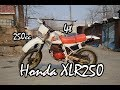 Honda XLR250 Review. ????? ?????????.