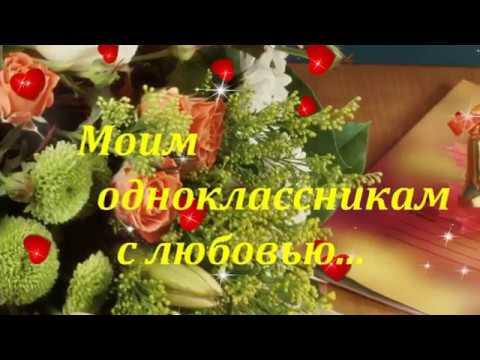 Одноклассницы мои одноклассники авт. исп. Владимир Цветаев , автор видео Надежда Тихонова
