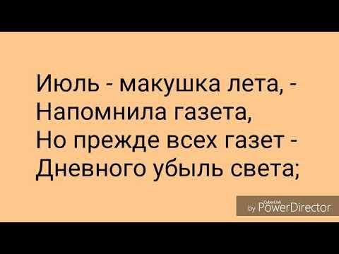 Литература. 7 класс. (В. Я. Коровина) Александр Твардовский . Июль - макушка лета.