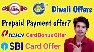 Flipkart Big Diwali Sale 2019 SBI Card Offer ¦ Amazon Great Indian Sale 2019 ICICI Bank Card Offer