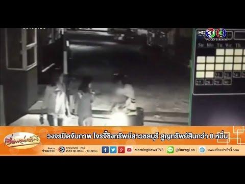 เรื่องเล่าเช้านี้ วงจรปิดจับภาพ โจรจี้ชิงทรัพย์สาวชลบุรี สูญทรัพย์สินกว่า 8 หมื่น  (22 ก.ย.58)