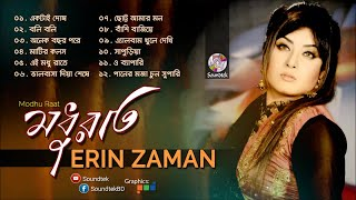 erin jaman modhu raat মধু রাত bangla audio songs soundtek
