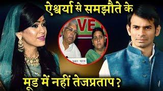 क्या पत्नी ऐश्वर्या से रिश्ता नहीं रखना चाहते हैं लालू के लाल ? INDIA NEWS VIRAL