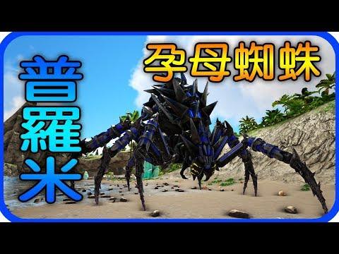 野外BOSS太神啦!! ARK:Survival Evolved  EP.3 Iso:Crystal Isles地圖【老頭】
