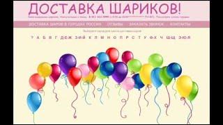 видео Воздушные шарики сердечки в Москве – купить шары в форме сердца недорого на Bighappy.ru