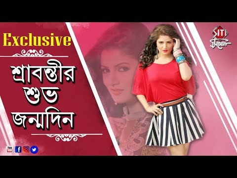 Srabanti Chatterjee Birthday Celebration Exclusive