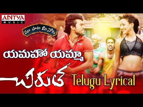 "Yamaho Yama Full Song With Telugu Lyrics ||""మా పాట మీ నోట""