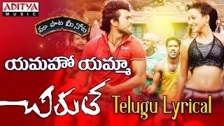 "Yamaho Yama Full Song With Telugu Lyrics ||""మా పాట మీ నోట""|| Chirutha Songs"