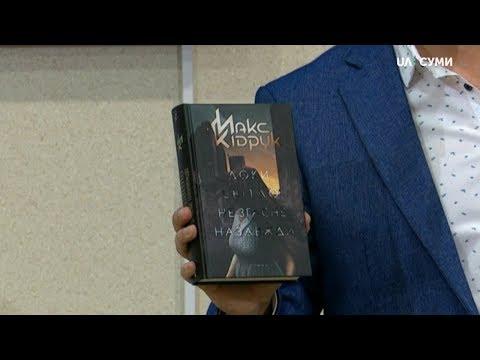 UA:СУМИ: Макс Кідрук презентував у Сумах книгу «Доки світло не згасне назавжди»
