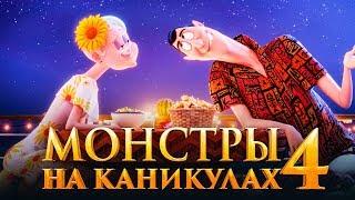Монстры на каникулах 4 [Обзор] / [Трейлер 3 на русском]