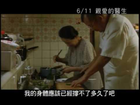 【親愛的醫生】 電影預告 Dear Doctor Trailer