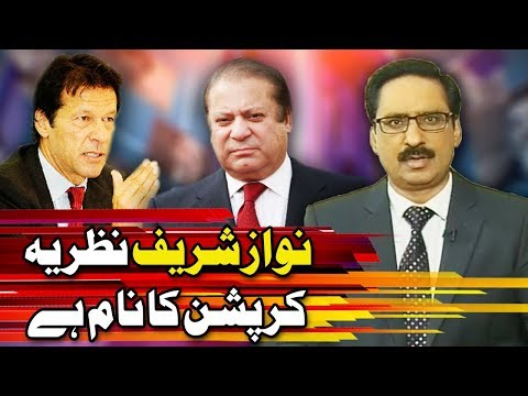 Nawaz Sharif Nazariya Corruption Ka Naam Hay – Imran Khan | Kal Tak with Javed Chaudhry