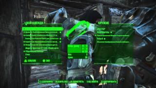 Fallout 4 - Советы по инвентарю