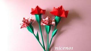 折り紙の花 カーネーション 立体 の折り方、作り方を紹介します。 折り...