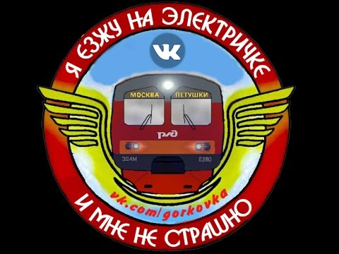 SWS: Москва - Электрогорск