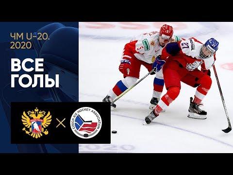 26.12.2019 Россия (U-20) - Чехия (U-20) - 3:4. Все голы