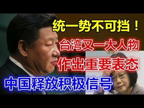 统一势不可挡! 台湾又一大人物作出重要表态!中国释放积极信号!