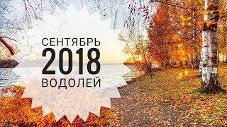 Водолей: Гороскоп на Сентябрь 2018. Любовный гороскоп. Финансовый гороскоп