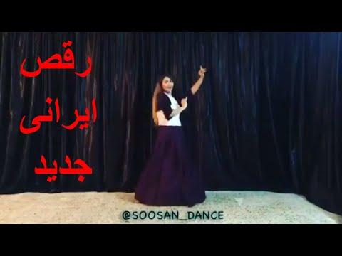 raghse dokhtar irani jadid - رقص ایرانی جدید thumbnail
