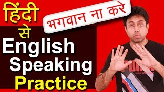 vuclip Daily English Speaking Practice Through Hindi - How to say भगवान ना करे, etc Learn Vocabulary   Awal