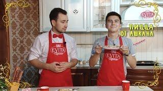 Правила моей кухни - Ашкан Косовский