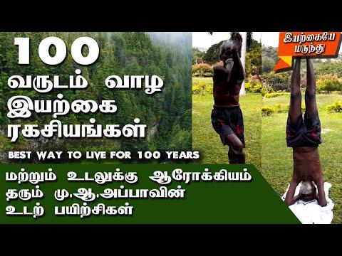 Natural Health Tips For To Live 100 Years | 100 வருடம் வாழ இயற்கை ரகசியங்கள்