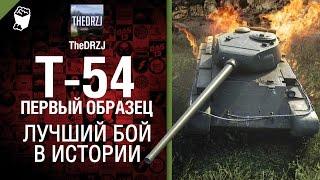 Т-54 перший зразок - Найкращий бій в історії №15 - від TheDRZJ [World of Tanks]