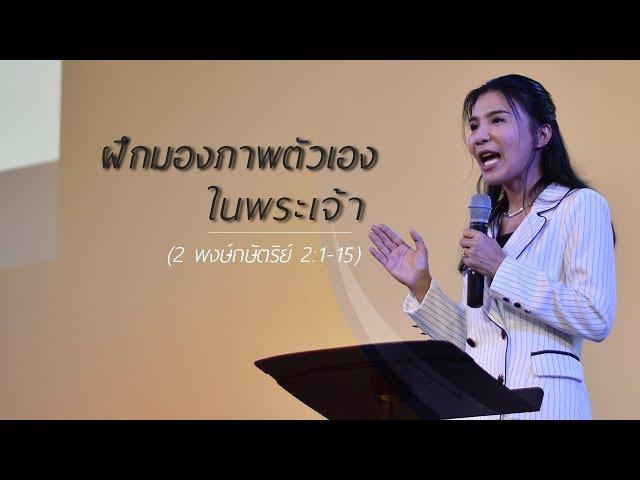 คำเทศนา ฝึกมองภาพตัวเองในพระเจ้า (2 พงษ์กษัตริย์ 2:1-15)