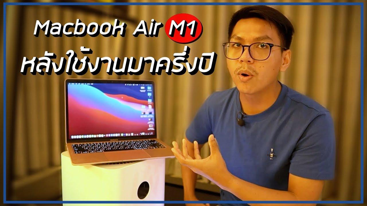 ความรู้สึกหลังใช้งาน Macbook Air M1 มาครึ่งปี อย่าเพิ่งจัดเต็ม...นี่แค่เริ่มต้น (เตือนแล้วนะ)