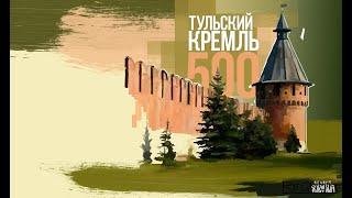 День города Тула 500 лет Тульскому Кремлю Обзор нового отеля Златинские лавки в центре города