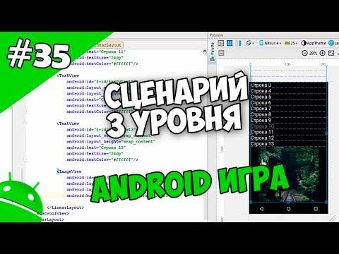 Создание игр для Android: 35. Пишем сценарий для 3 уровня