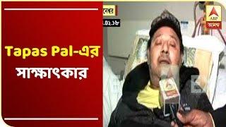 ABP Ananda Exclusive Interview: হাসপাতালের বিছানায় শুয়ে কি বললেন Tapas Pal|ABP Ananda
