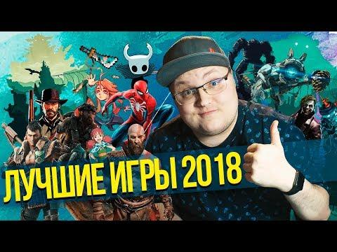 Лучшие игры 2018-го