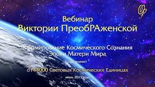 Виктория ПреобРАженская о 144000 Световых Космических Единицах