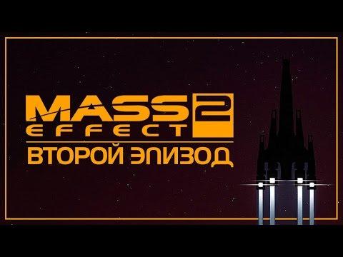 Mass Effect 2 - Сериал-Машинима: Эпизод 2 [Русский дубляж]