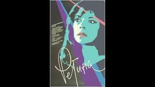 Регина (1990)