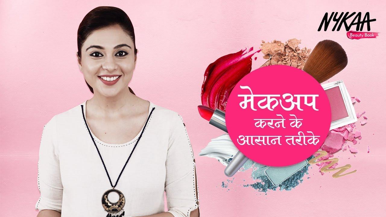 कैसे करें मेकअप - शुरुआत करने वाले सीखें | Nykaa Beauty Diaries Hindi |  Makeup For Beginners | Nykaa