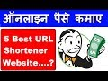 Earn Money with URL Shortener Up to $100 Per Month in Hindi Video 2018