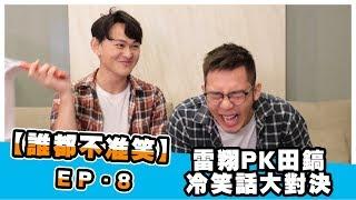 冷笑話挑戰第8集-小明竟然有三顆蛋蛋!?